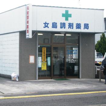 女島調剤薬局|大分市・佐伯市の調剤薬局 下川薬局