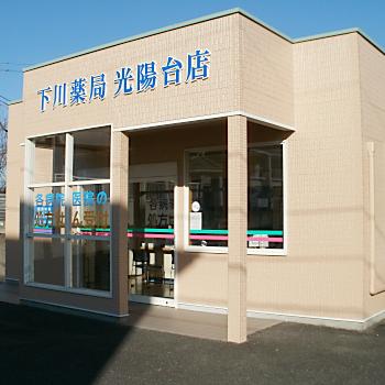 下川薬局光陽台店|大分市・佐伯市の調剤薬局 下川薬局